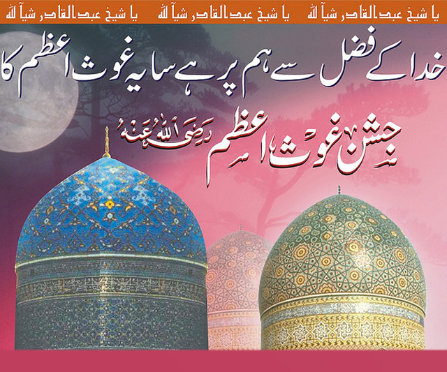 Ghous e azam islamic wallpaper iqra iqra ghous e azam wallpapers altavistaventures Choice Image