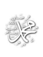 Muhammad (s.a.w) 99 name list
